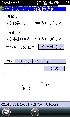 ゼロセット画面